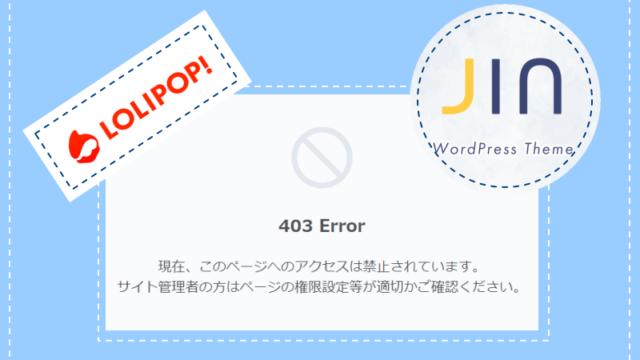 JINでロリポップ403エラー