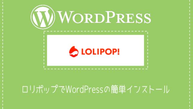 ロリポップWordPress加担インストール