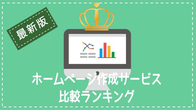 ホームページ作成サービスランキング