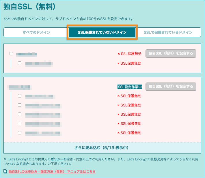 独自SSL設定
