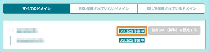 ロリポップ独自SSL設定
