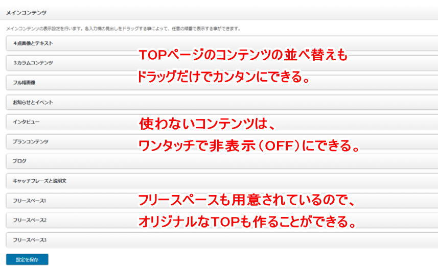 TCDテーマオプショントップページ