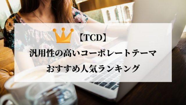 【2020年】TCD汎用性の高いWordPressテーマのおすすめ人気ランキング