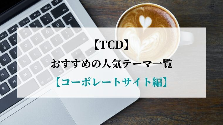 【TCD】おすすめの人気テーマ一覧【コーポレートサイト編】