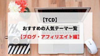 【TCD】おすすめの人気テーマ一覧【ブログ・アフィリエイト編】