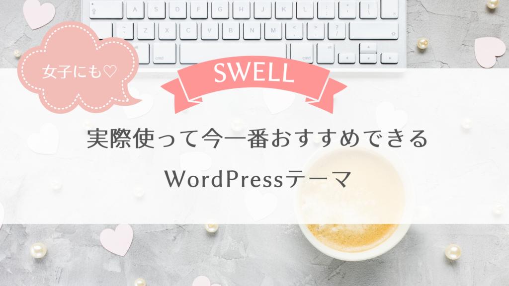 【SWELL】実際使ってみて一番おすすめのWordPressテーマ