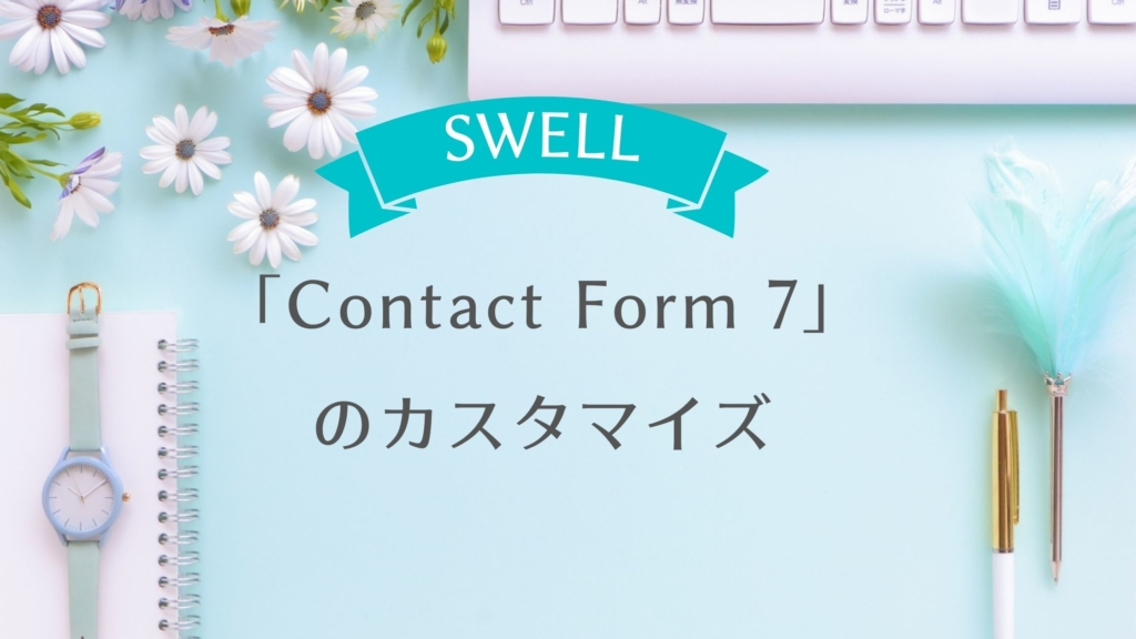 【SWELL】Contact Form 7のカスタマイズ